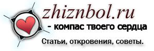 Zhiznbol.ru